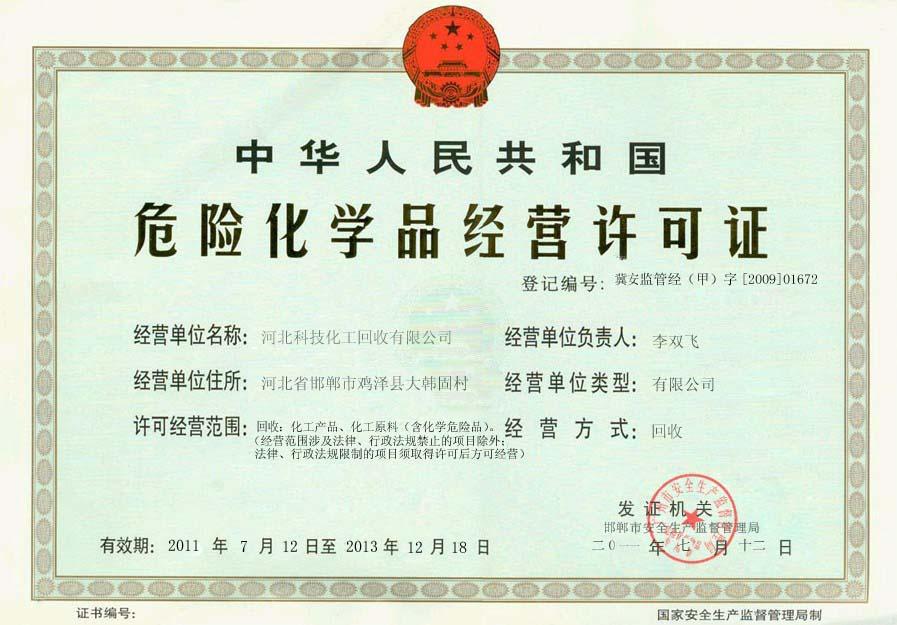 河北科技化工有限公司
